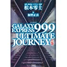 GALAXY EXPRESS 999 ULTIMATE JOURNEY 上巻