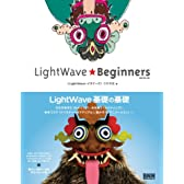 LightWave★Beginners[改訂第3版]