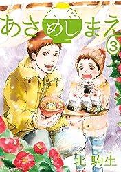 あさめしまえ(3) (BE・LOVEコミックス)