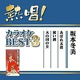 熱唱!カラオケBEST3 坂本冬美