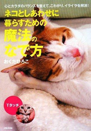 ネコとしあわせに暮らすための魔法のなで方—心とカラダのバランスを整えて、こわがり、イライラを解消!