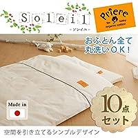 ベビー布団 セット 上質な、オーガニックコットン を使用した、カバー 話題の 【ベビー布団】ソレイユ オーガニック ベビーふとん10点セット 日本製