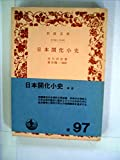 日本開化小史