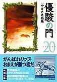優駿の門 20 (キングシリーズ KSポケッツ)