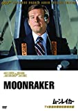 007/ムーンレイカー【TV放送吹替初収録特別版】[DVD]