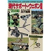 現代サポート・ウェポン図鑑 (徳間文庫)