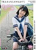 「私とえっちしませんか?」 戸田真琴 19歳 元生徒会副会長が妄想するえっちな高校生活 [DVD]