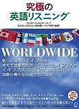 究極の英語リスニングWORLDWIDE—Standard Vocabulary List1-6 6000語レベルで世界に