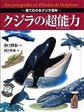 クジラの超能力 (こどもライブラリー)