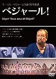 生誕80年記念 ベジャール! [DVD]