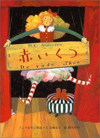 赤いくつ―アンデルセン童話の詳細を見る