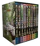 温泉教授・松田忠徳の「日本百名湯」(DVD全10巻ケース入り) 満足度100のホンモノ温泉 (<DVD>)