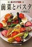 前菜とパスタ―新イタリア料理 (中公文庫ビジュアル版)