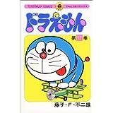 ドラえもん (12) (てんとう虫コミックス)