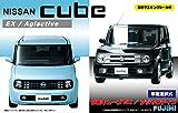 フジミ模型 1/24 インチアップシリーズ No.66 ニッサン キューブ EX/アジャクティブ 窓枠マスキングシール付 プラモデル ID66