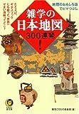 雑学の日本地図300連発! たとえば、ギネスブックにも載った、世界一せまい海峡ってどこ? (KAWADE夢文庫)