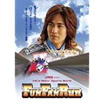 FUN FAN Run [DVD]