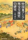 中国東アジア外交交流史の研究