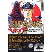 ジパング―バイリンガル版 (1) (Kodansha bilingual comics)