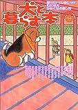 犬と暮らす本—困ったトイレのしつけ・むだ吠え・かみぐせの直し方 (エッセーコミックの飼育書—ペット)