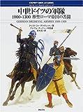 中世ドイツの軍隊1000‐1300―神聖ローマ帝国の苦闘 (オスプレイ・メンアットアームズ・シリーズ)