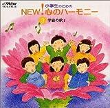 小学生のためのNEW! 心のハーモニー 3 ~学級の歌I (商品イメージ)