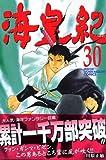 海皇紀(30) (講談社コミックス月刊マガジン)
