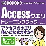 Accessクエリ トレーニングブック 97/2000/2002/2003対応