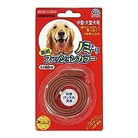 【動物用医薬部外品】 アース・ペット 首輪 薬用 ノミとりファッションカラー ブラウン 中型・大型犬用 60cm