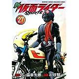 新 仮面ライダーSPIRITS コミック 全27巻セット
