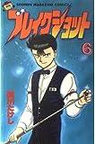 ブレイクショット 6 (少年マガジンコミックス)