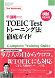 千田潤一のTOEIC Testトレーニング法徹底ガイド