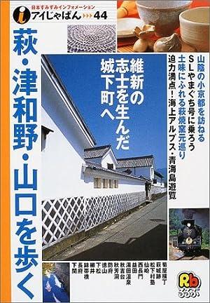 萩・津和野・山口を歩く (アイじゃぱん)