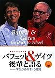 バフェット&ゲイツ後輩と語る 英日バイリンガル版―学生からの21の質問【DVD付き(英語字幕)】
