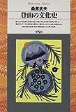 登山の文化史 (平凡社ライブラリー (222))