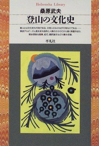 登山の文化史 (平凡社ライブラリー (222))の詳細を見る