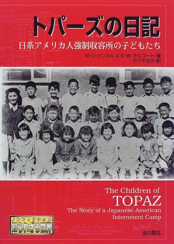 トパーズの日記―日系アメリカ人強制収容所の子どもたち (ノンフィクション知られざる世界)