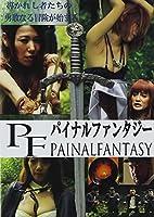 パイナルファンタジー [DVD]