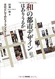 「和」の都市デザインはありうるか―文化としてのヒューマンスケール 画像