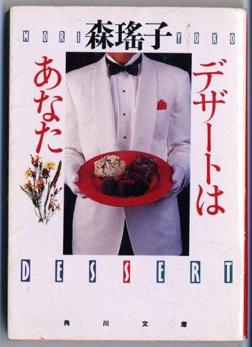 デザートはあなた (角川文庫)の詳細を見る