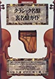 クラシック名盤&裏名盤ガイド (洋泉社MOOK)