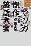 マンガ傑作落語大全 (イキとヤボの巻) (Kodansha sophia books)