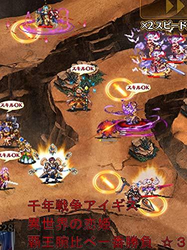 ビデオクリップ: 千年戦争アイギス 異世界の恋姫 覇王腕比べ一番勝負