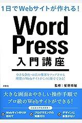 1日でWebサイトが作れる! WordPress入門講座 単行本(ソフトカバー)