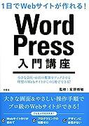 1日でWebサイトが作れる! WordPress入門