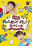 【メーカー特典あり】NHK「おかあさんといっしょ」ブンバ?ボーン!  パント! スペシャル ~あそび と うたがいっぱい~(すりかえかめんにすりかえられた! チェンジングジャケット付き) [DVD]