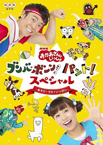 【メーカー特典あり】NHK「おかあさんといっしょ」ブンバ・ボーン!  パント! スペシャル ~あそび と うたがいっぱい~(チェンジングジャケット付き) [DVD]