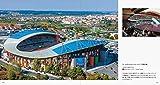 世界の美しいスタジアム 画像
