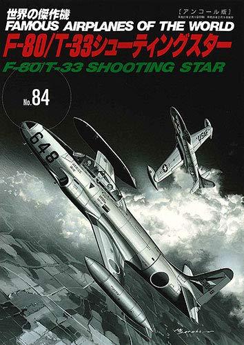 [画像:F-80/T-33シューティングスター (世界の傑作機№84[アンコール版])]