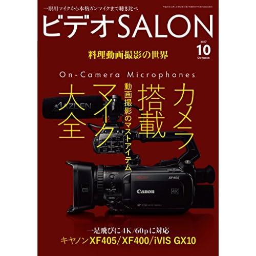 ビデオ SALON (サロン) 2017年 10月号